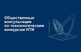 RVC announces the start of Public consultations on technology competitions of the NTI